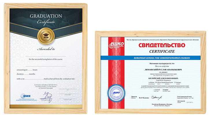 ЕШКО сертификат